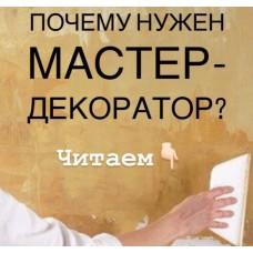 ✔ПОЧЕМУ НУЖЕН МАСТЕР-ДЕКОРАТОР?