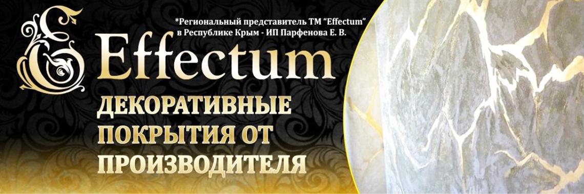 Салон декоративных покрытий Effectum