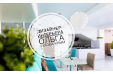Дизайнер интерьера в Республике Крым – Ольга Сухова – профи с душой!